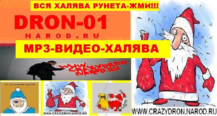 WWW.CRAZYDRON-2.NAROD.RU: МУЗОН, ВИДЕО, КЛИПЫ, ПРИКОЛЫ, ХАЛЯВА!!!